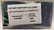 Чип ICS-2150D8 (ML-2150D8) Samsung ML-2150, 2550 (8K)